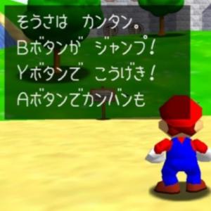 【解説】Switch版スーパーマリオ64はRTAで使えるのか