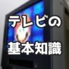 マリオ64RTA用にどんなテレビ(モニター)を使えば良い?(基本知識)