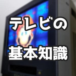 マリオ64RTA用にどんなテレビ(モニター)を使えば良い?
