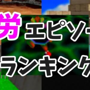 マリオ64走者と『初心者の頃苦戦したエピソードランキング』を作ってみた