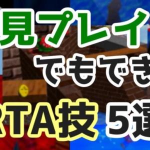 試すべし! マリオ64RTA勢が教える「初見プレイでもできるRTA技5選」
