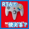 nso-version-for-rta