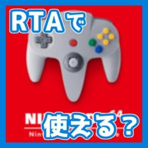 Switch Online版マリオ64はRTAで使えるのか&導入方法