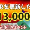 世界記録更新で13,000ドル(約141万円)! 今週末にあるマリオ64の賞金イベントを紹介!