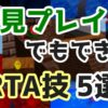 【スーパーマリオ64】試すべし! マリオ64RTA勢が教える「初見プレイでもできるRTA技5選」